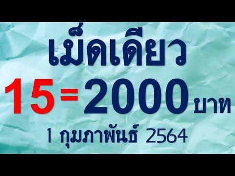 หวยเลขเด็ดเม็ดเดียว หวยซองดังปังมาก หวยเด็ดที่สุดงวดนี้ 1/2/64 ไม่ตามคือพลาดจ้า
